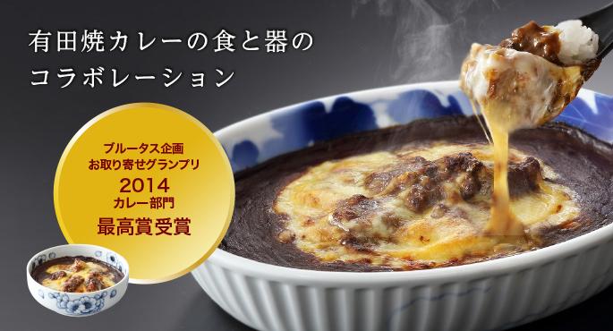 有田焼カレーの食と器のコラボレーション。ブルータス企画お取り寄せグランプリ2014カレー部門最高賞受賞
