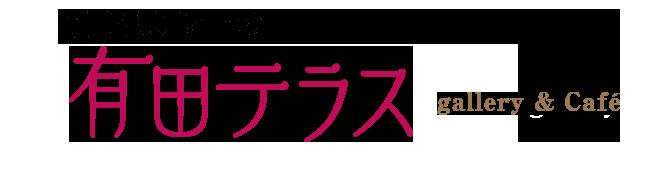 有田焼カレーの有田テラス(創ギャラリーおおた)