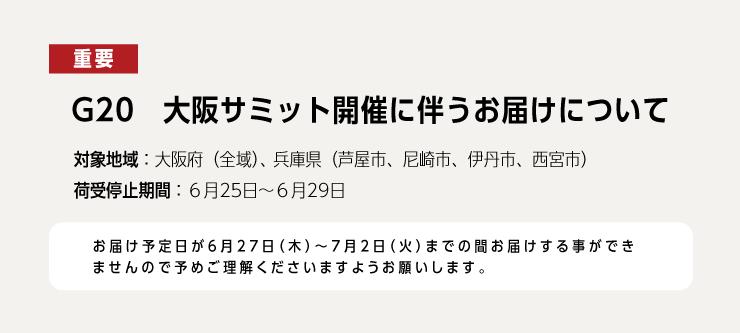 【重要】G20 大阪サミット開催に伴うお届けについて