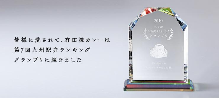 皆様に愛されて、有田焼カレーは九州駅弁グランプリに輝きました