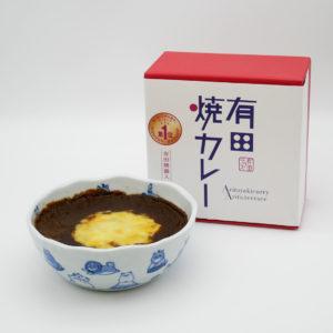 有田焼カレー小サイズ(干支 戌)