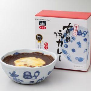 有田焼カレー小サイズ(干支 いのしし柄)